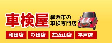 車検メニュー|春日 福岡 糟屋で格安の車検専門店!地域最安帯42870円~!
